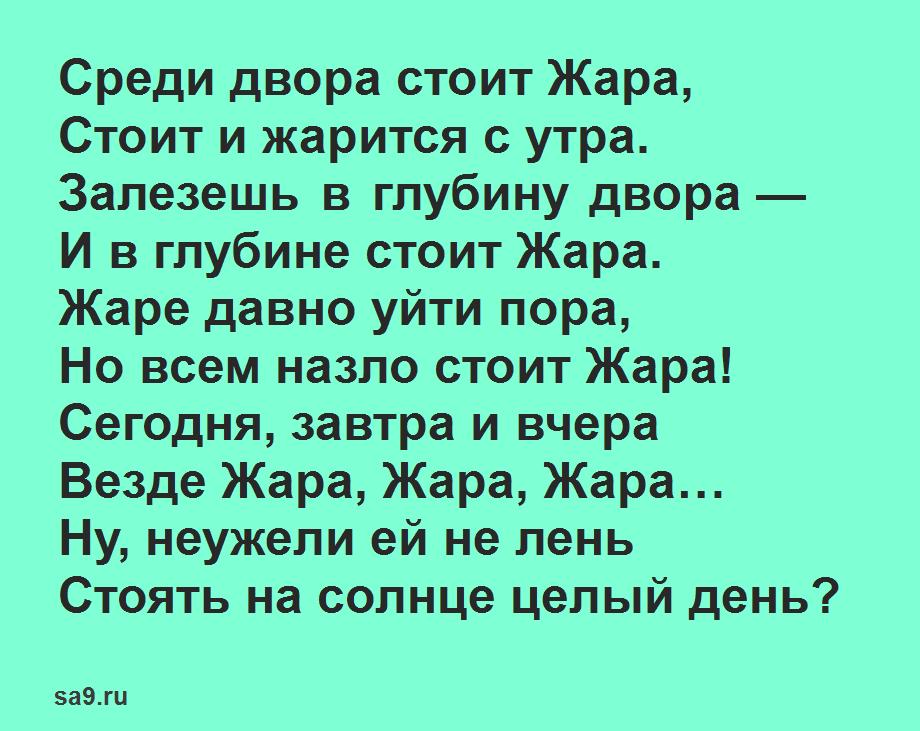 Стихи про лето детям 4 - 5 лет, Бицоева