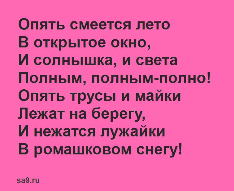 Стихи о лете для детей 5 - 6 лет, Белозеров