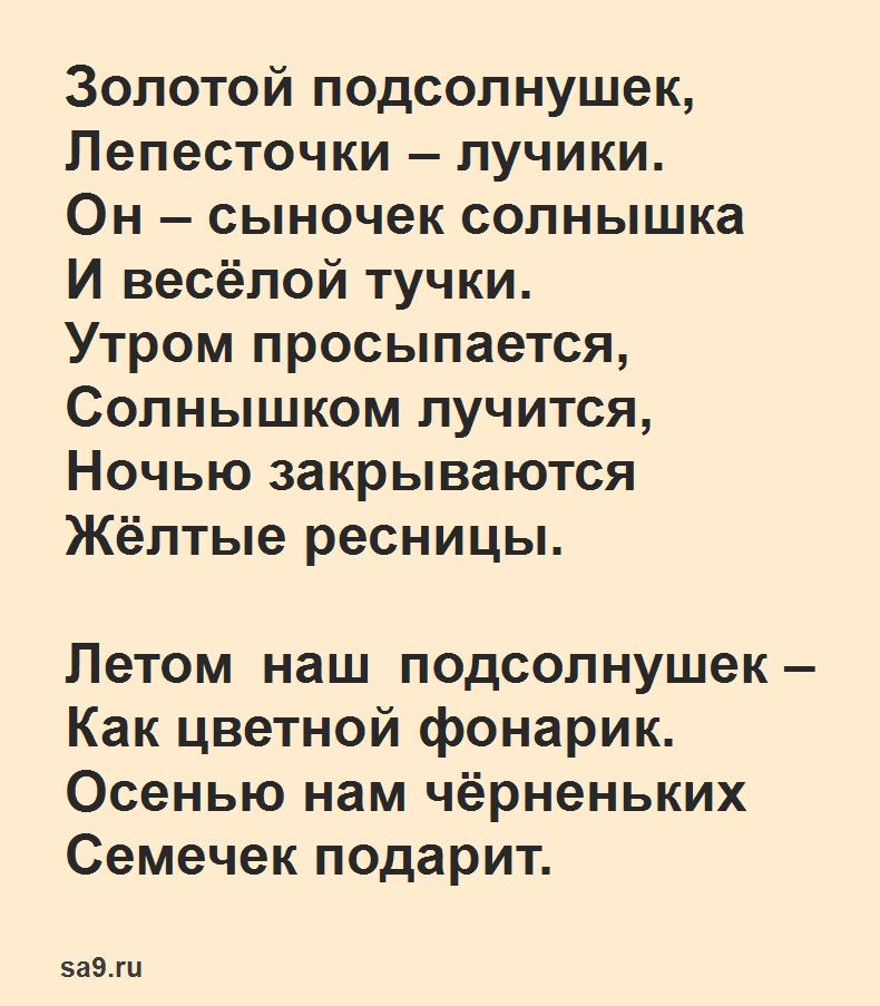 Красивые стихи детям 5 лет, для заучивания наизусть, Лаврова