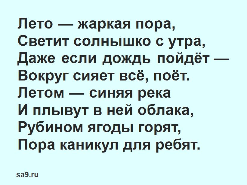 Стихи для детей 5 лет, Елена Эрато