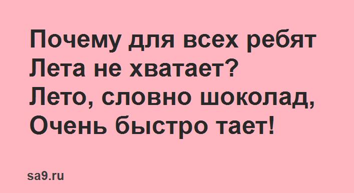 Стихи для детей 5 - 6 лет, Орлов