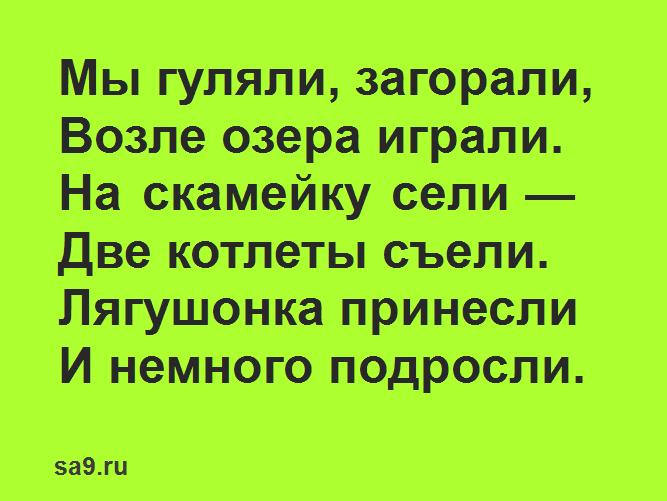 Стихи для детей 5 лет, для заучивания наизусть, Успенский