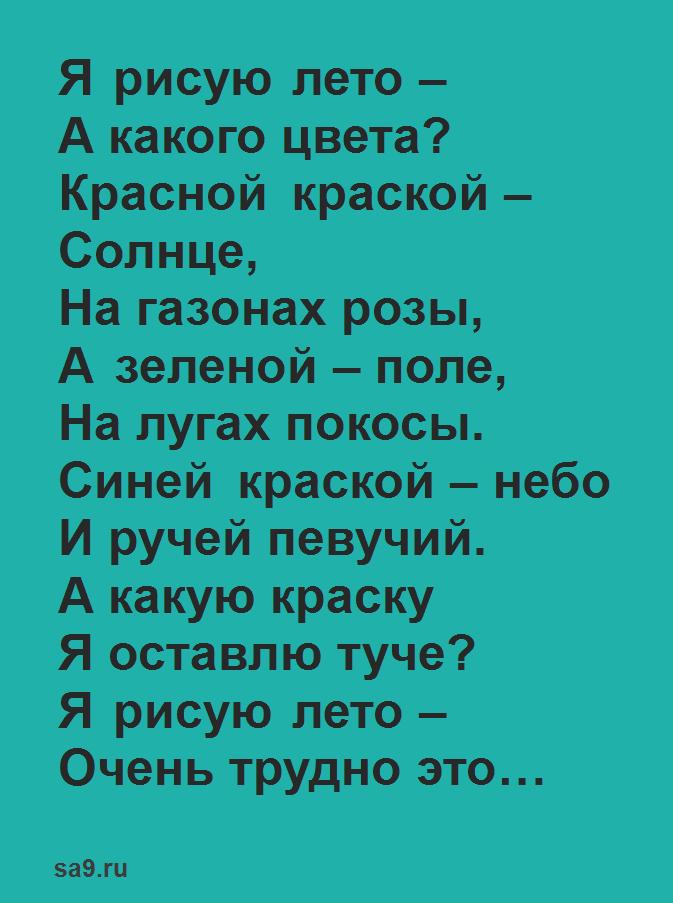 Стихи о лете для детей 5 лет, Павел Пронузо