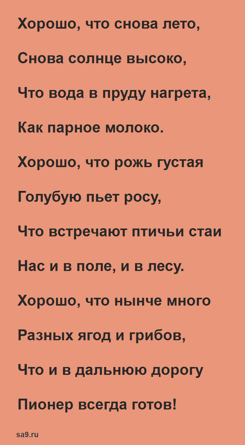 Стихи про лето детям 6 - 7 лет, Ладонщиков