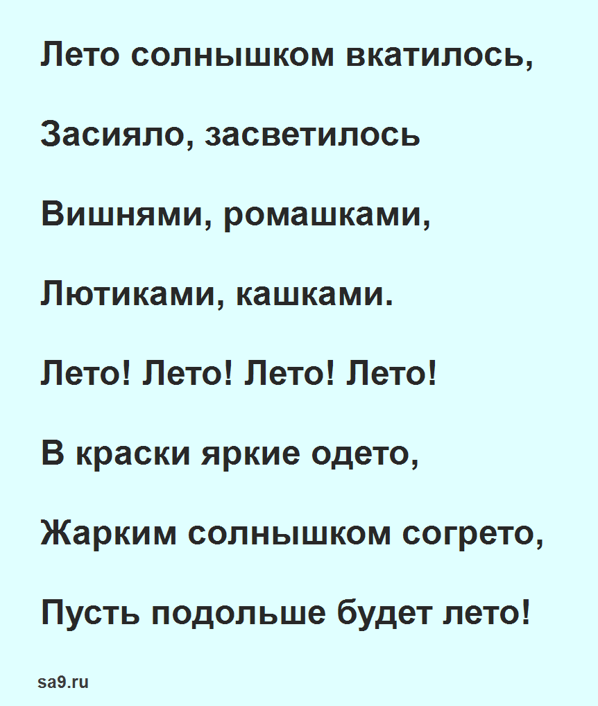 Стихи о лете для детей 6 - 7 лет, Некрасова