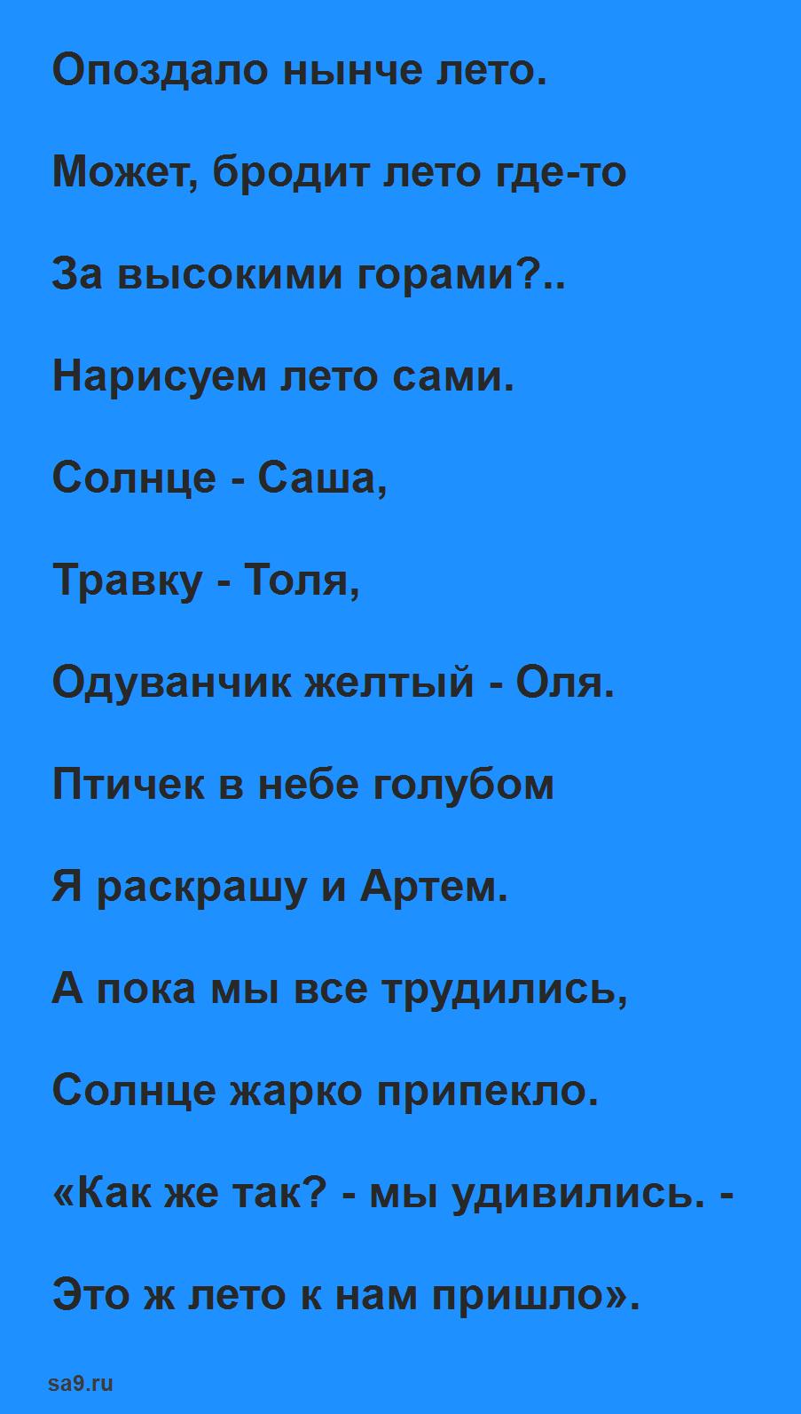Детские стихи для детей 6 лет о лете, Соколова