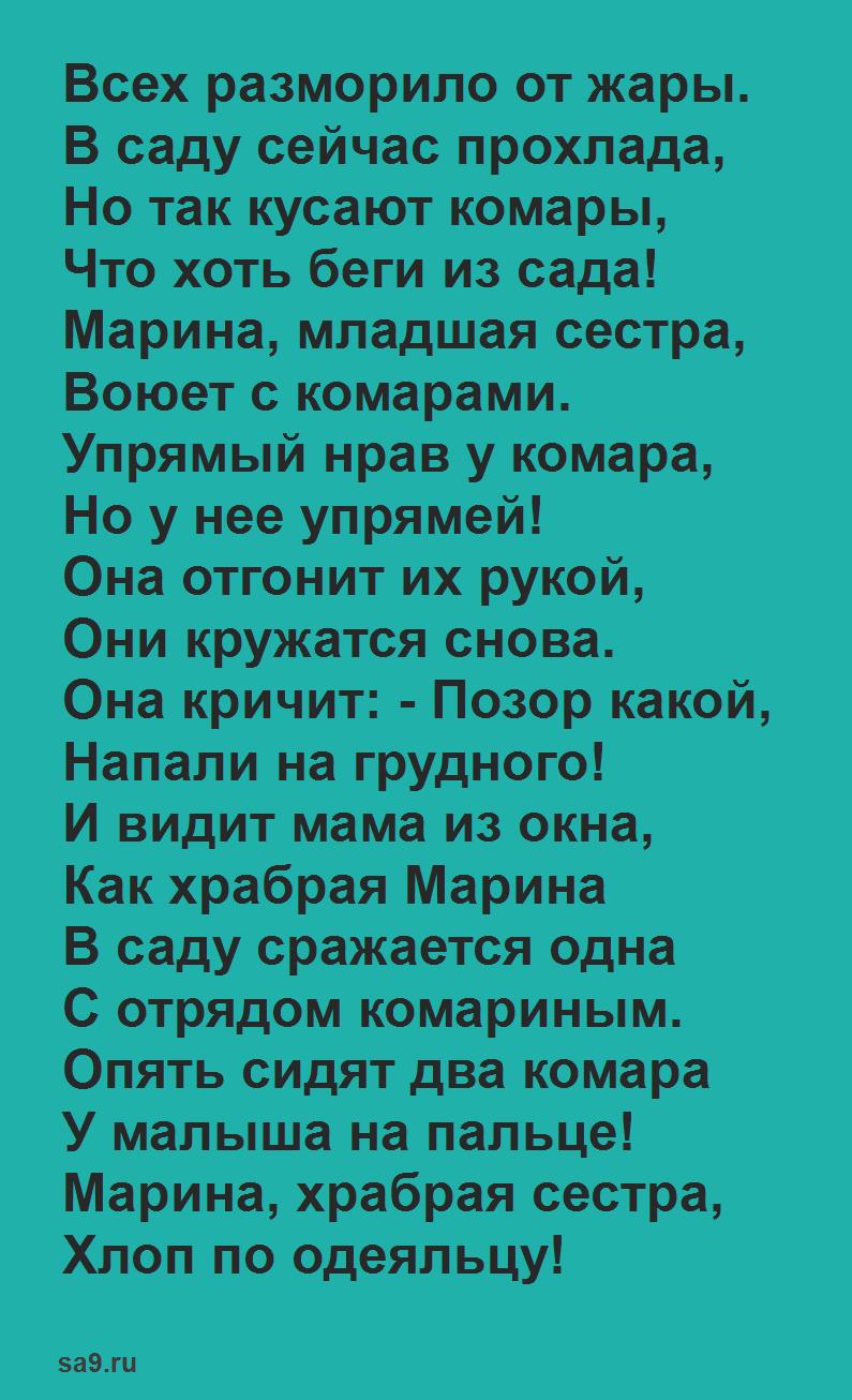 Читать стихи для детей 5 - 6 лет - Комары, Агния Барто