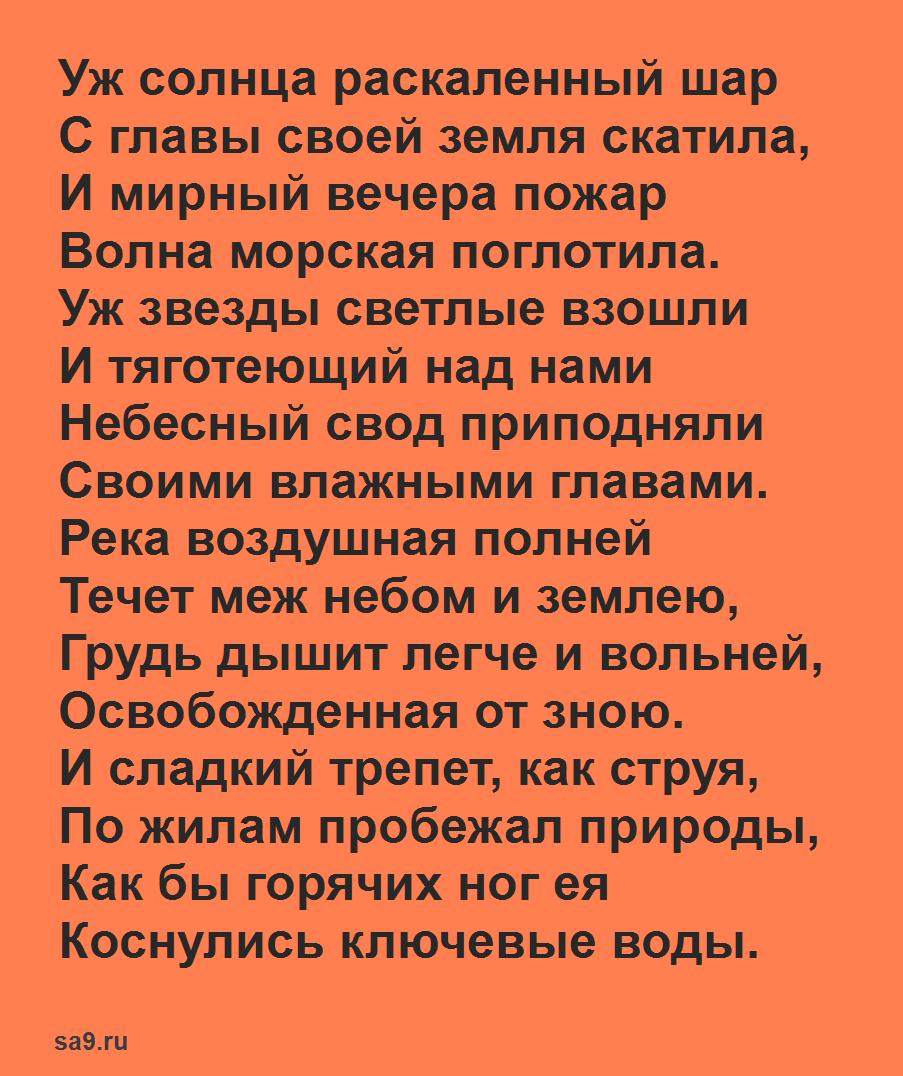 Стихи для детей 6 лет - Летний вечер, Тютчев