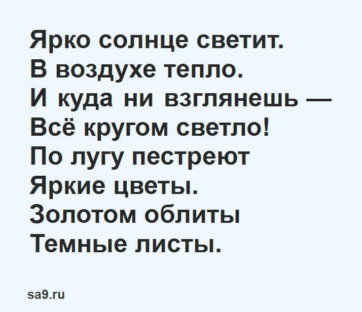 Короткие стихи для детей 5 - 6 лет о лете, Суриков