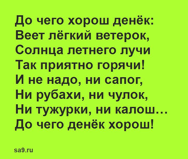 Короткий стих про лето для детей 6 лет, Шибаев