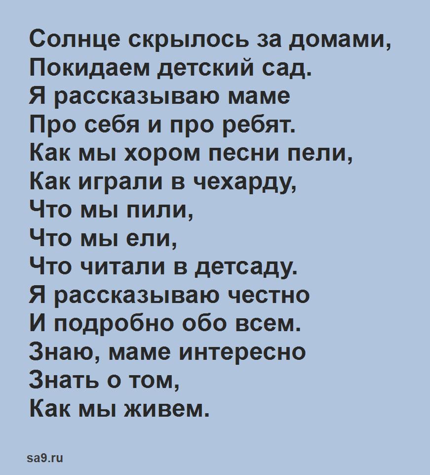 Стихи про детей 6 - 7 лет - Про себя и про ребят, Ладонщиков
