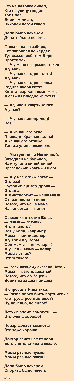 Читать красивые стихи про детей - А что у вас? Михалков
