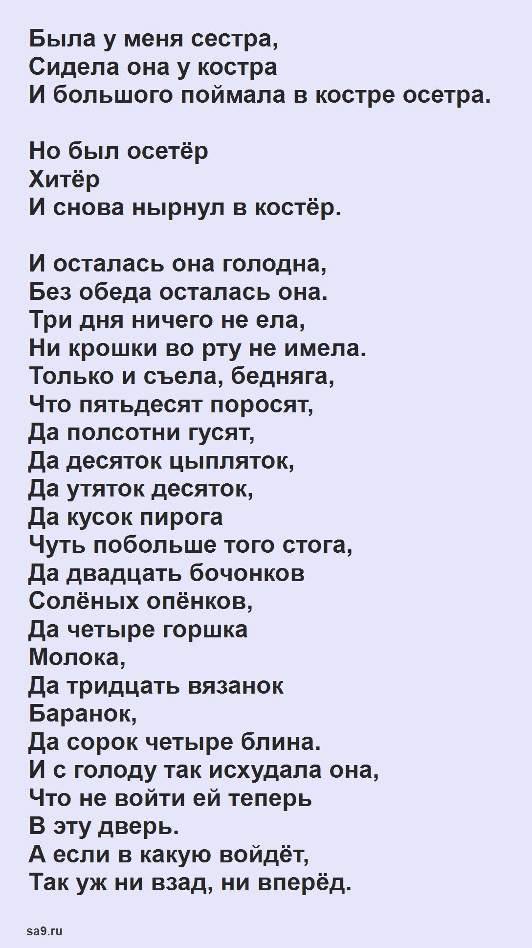 Стихи для детей 6 лет - Обжора, Чуковский