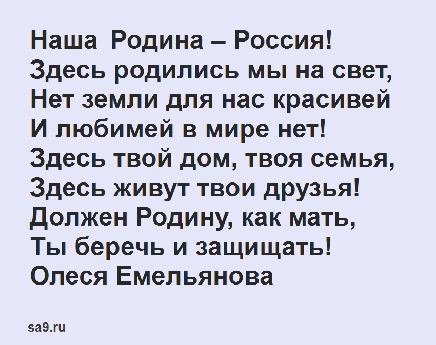 Читать стихи о Родине для детей 6 - 7 лет - Наша Родина Россия