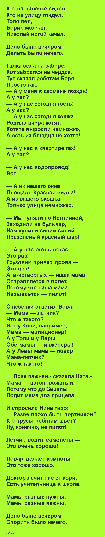 Стихи для детей 7 лет - А, что у вас, Михалков
