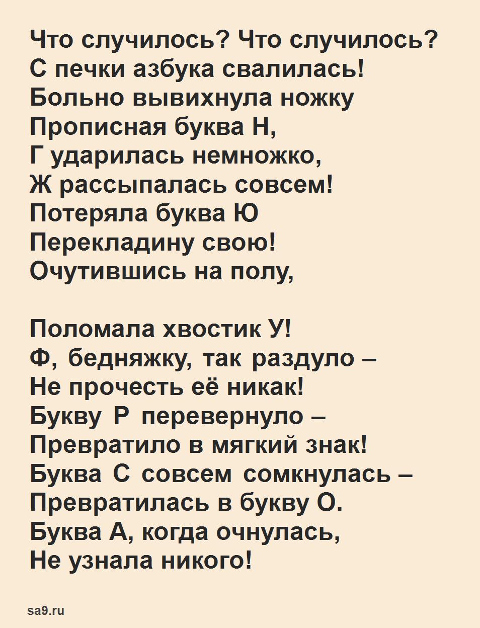 Стихи для детей 6 - 7 лет - Азбука, Михалков