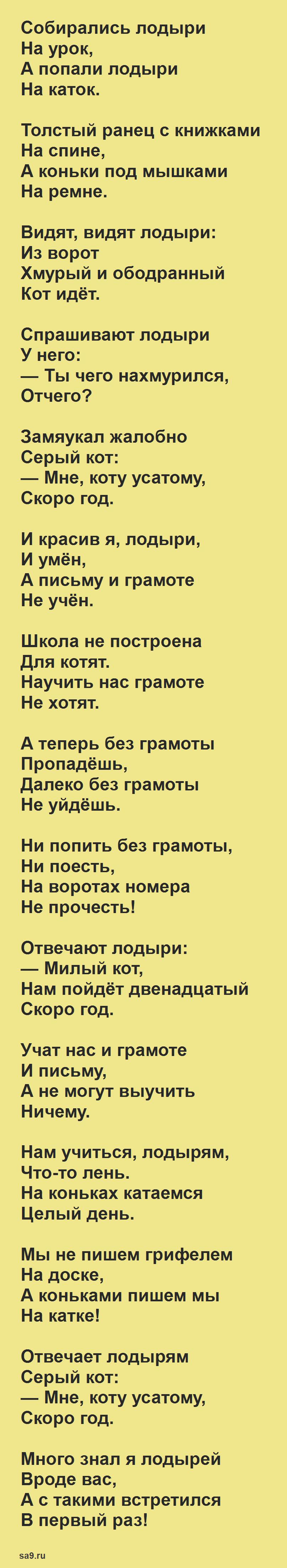 Веселые стихи для детей 6 - 7 лет - Кот и лодыри, Маршак
