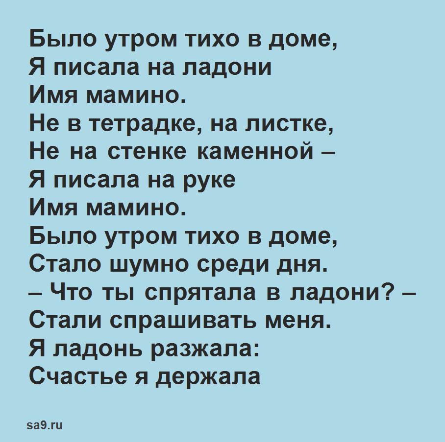 Читать стих маме для ребенка 7 лет - Мама, Агния Барто