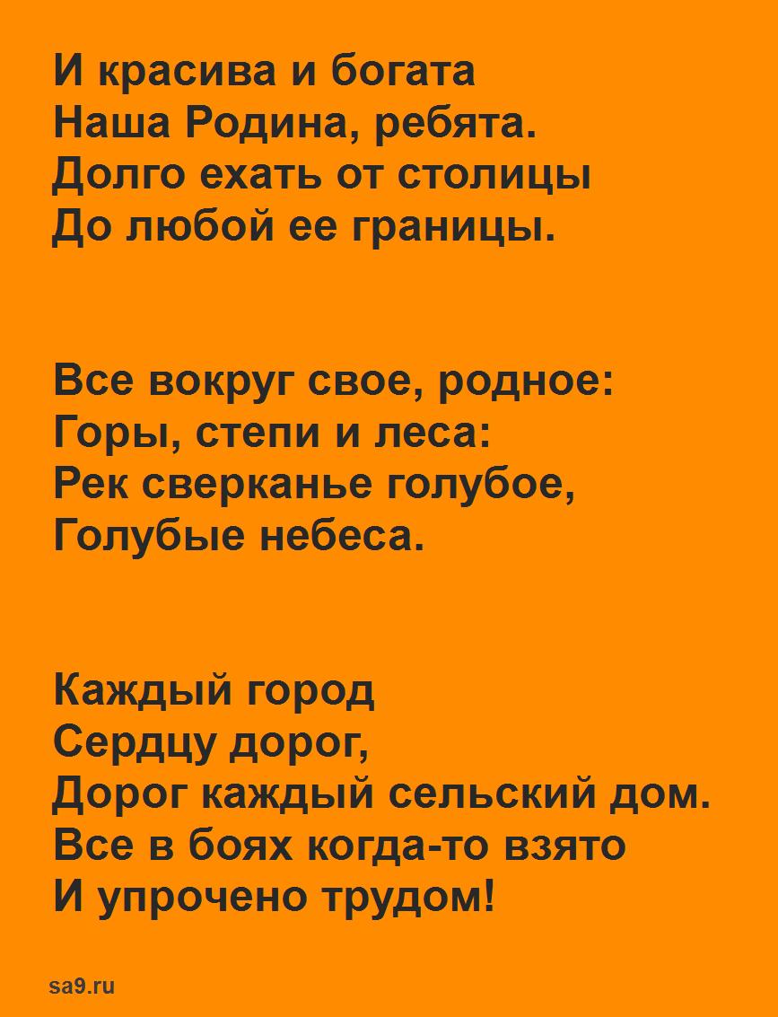 Читать стихи о Родине детям 7 лет - Наша Родина, Ладонщиков