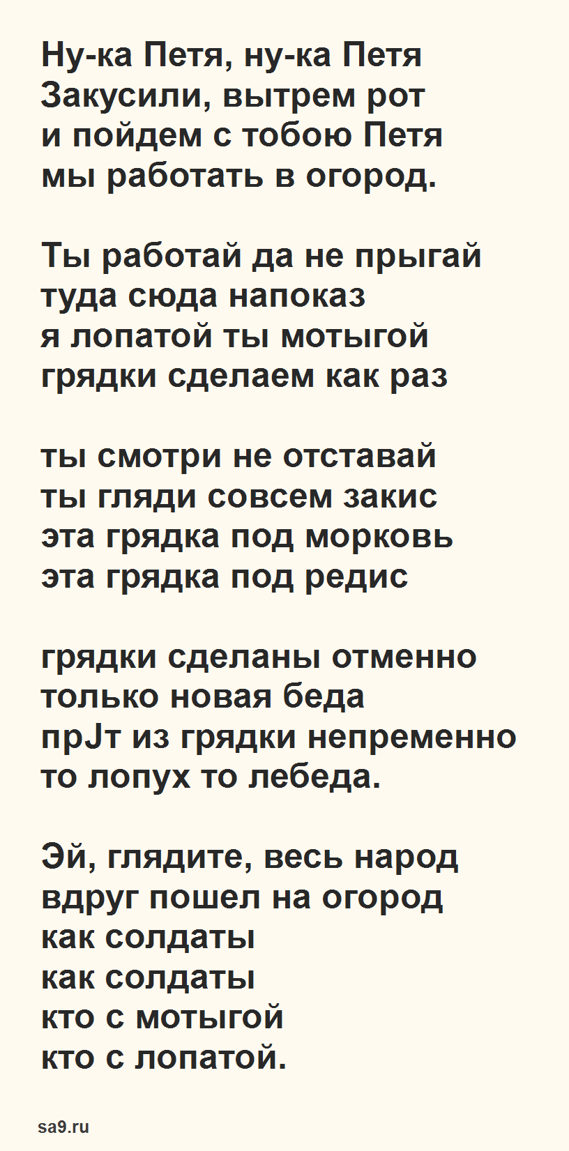 Детские стихи для детей 7 лет - Ну-ка Петя, Даниил Хармс