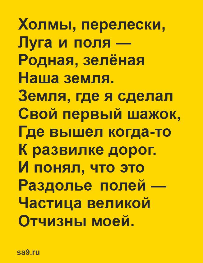 Стихи о Родине для детей 7 лет, короткие - Родная земля, Ладонщиков