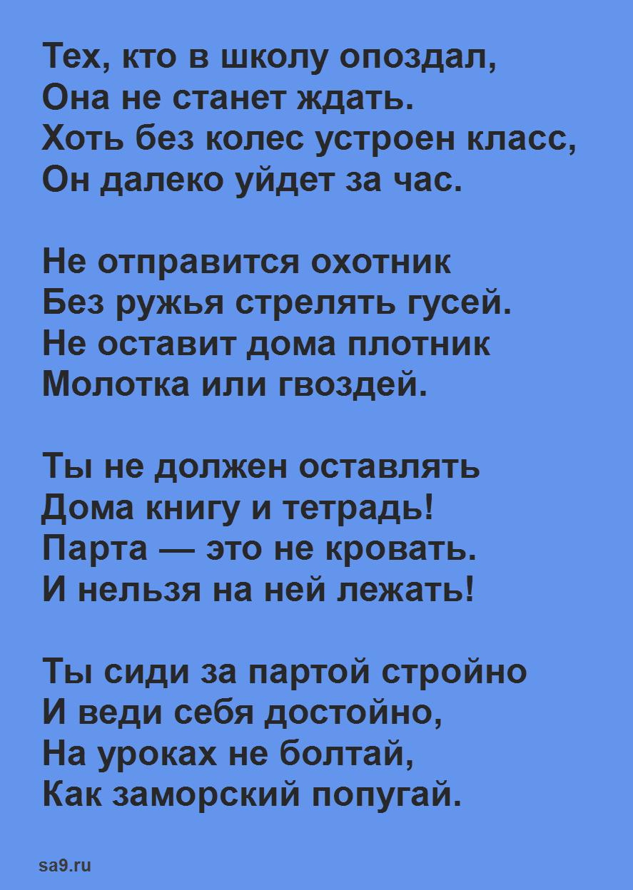 Смешные стихи для детей 6 - 7 лет - Школьнику на память, Маршак