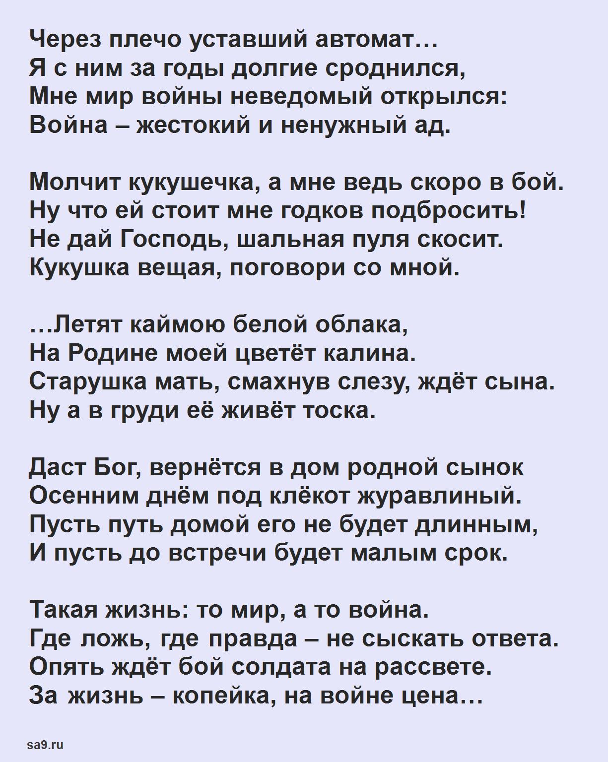 Стихи о войне для ребенка 7 лет - Служивый, Мордовина