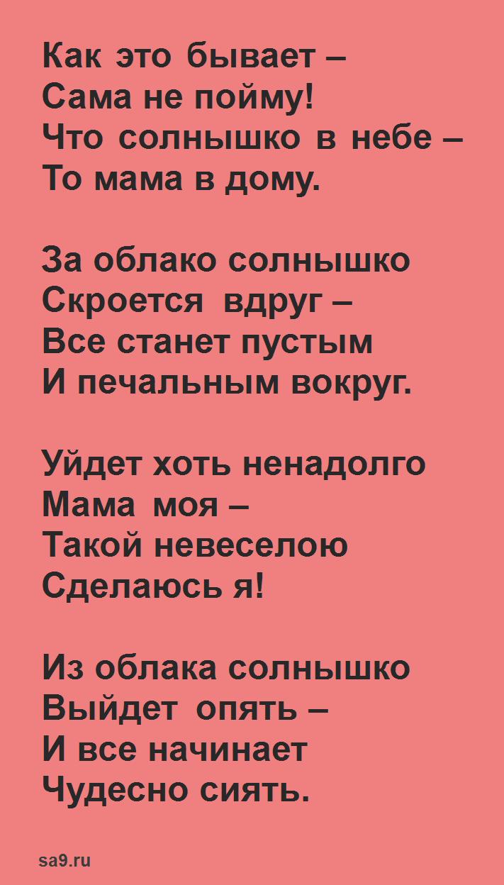 Читать стихи про маму для детей 7 лет - Солнышко, Благинина