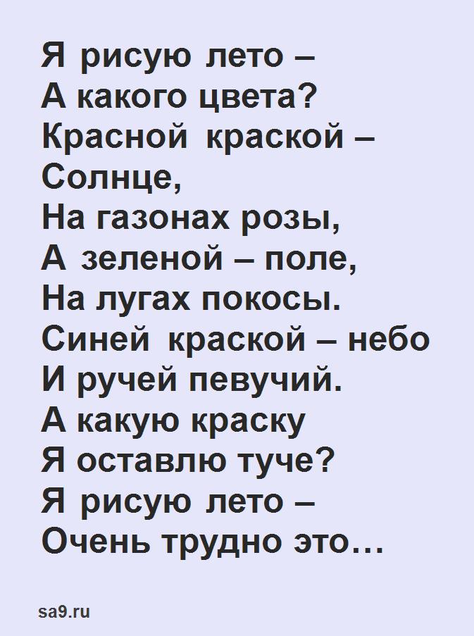 Рисую лето - стихи русские для детей 8  лет
