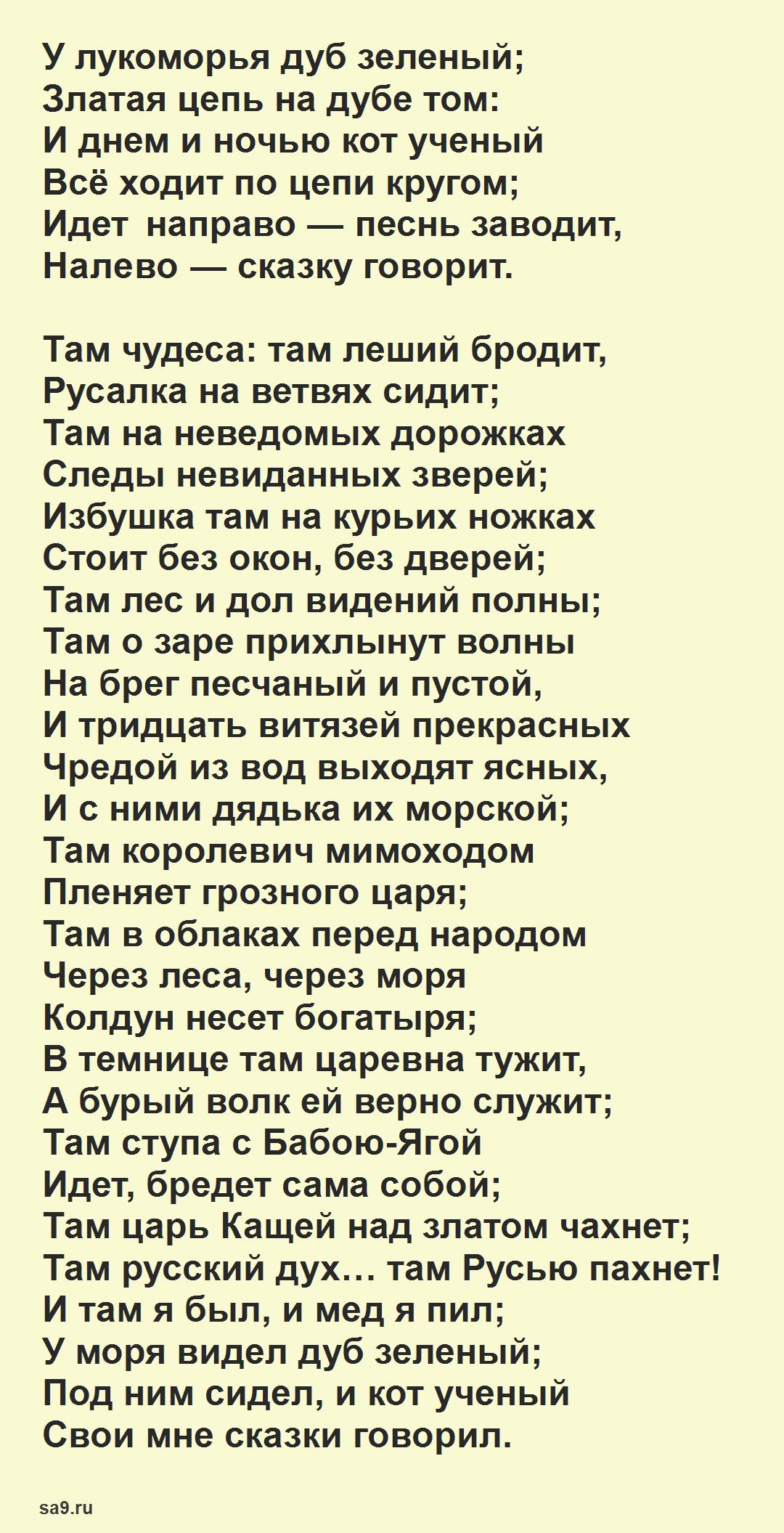 Стихи Пушкина про лето - У лукоморья дуб зеленый