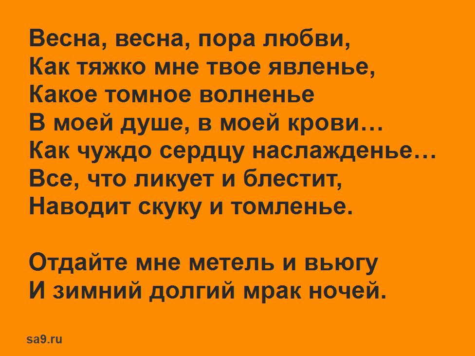 Стихи Пушкина о весне - Весна, весна, пора любви