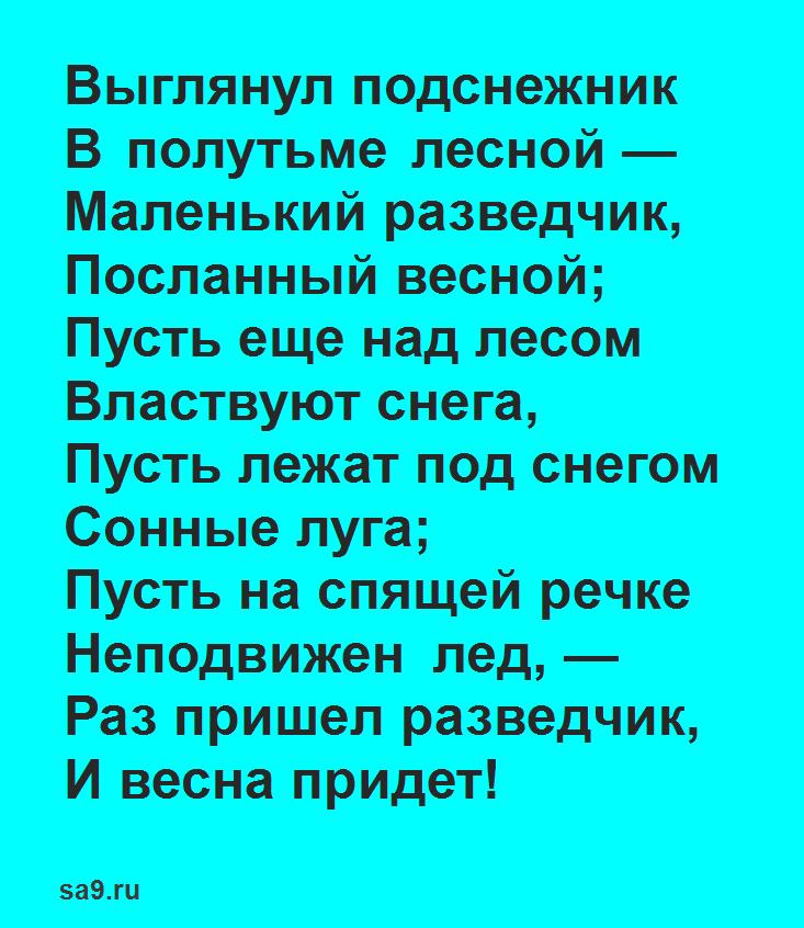 Красивые, короткие стихи о весне - Подснежник, Серова