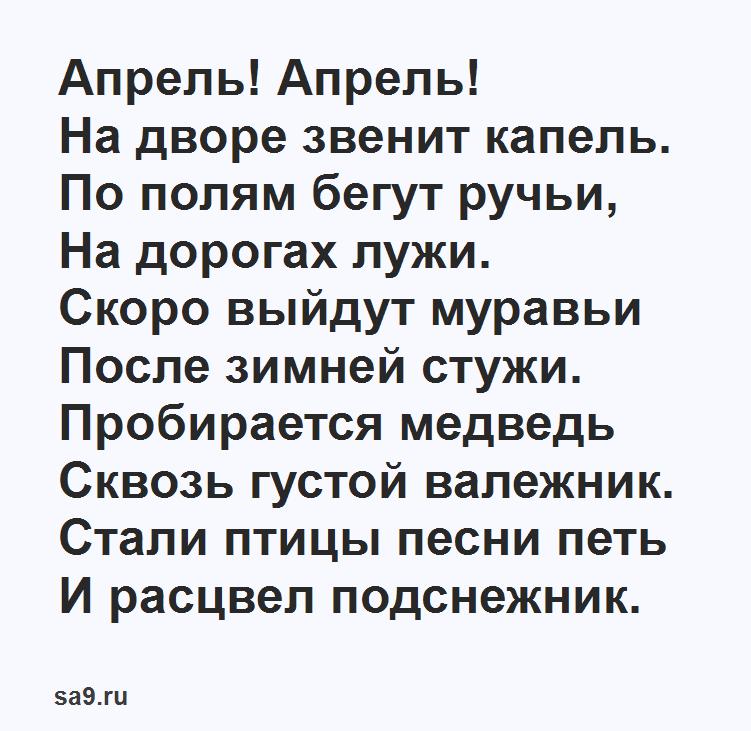 Короткие стихи про весну - Апрель, Маршак