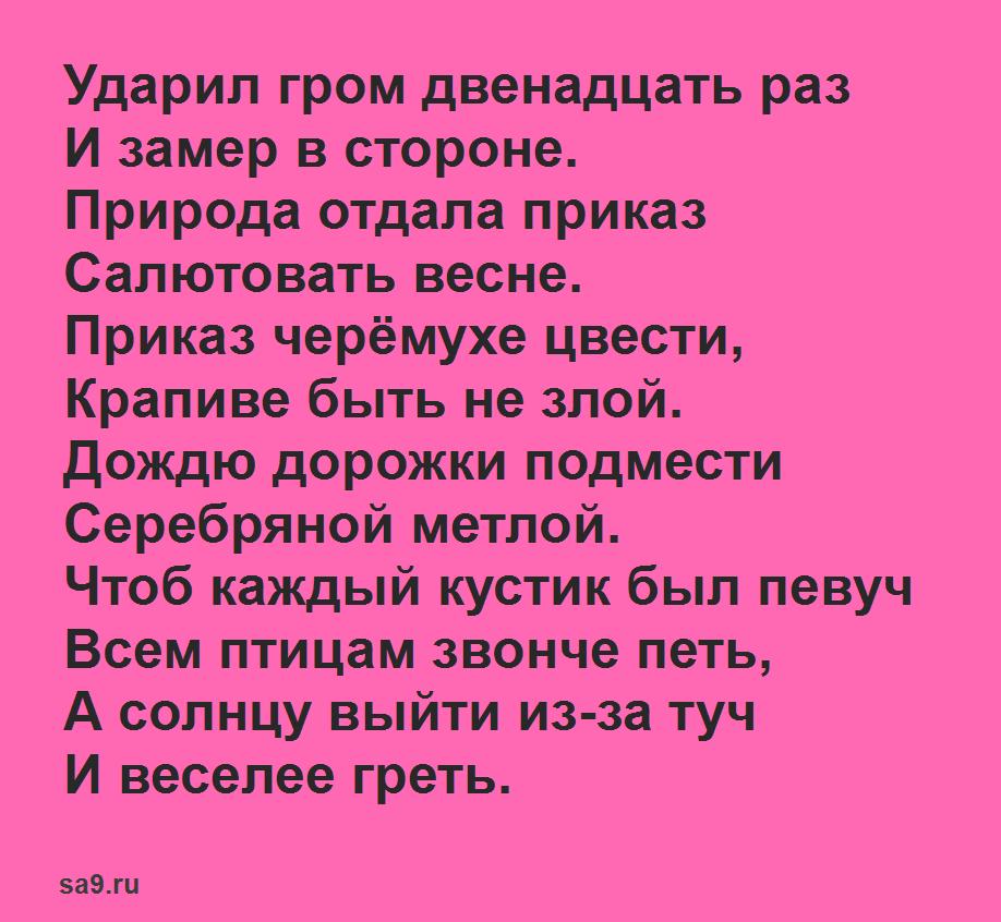Стихи про весну - Салют весне, Александрова