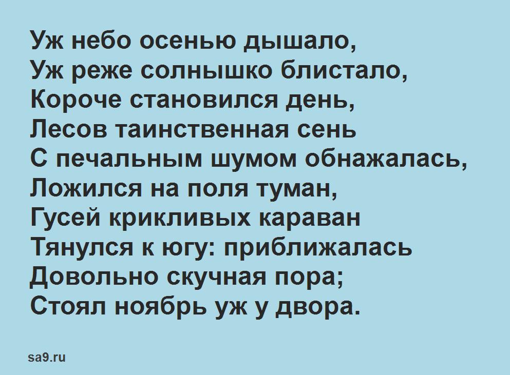 Стих - Уж небо осенью дышало, Пушкин для детей 2 класса