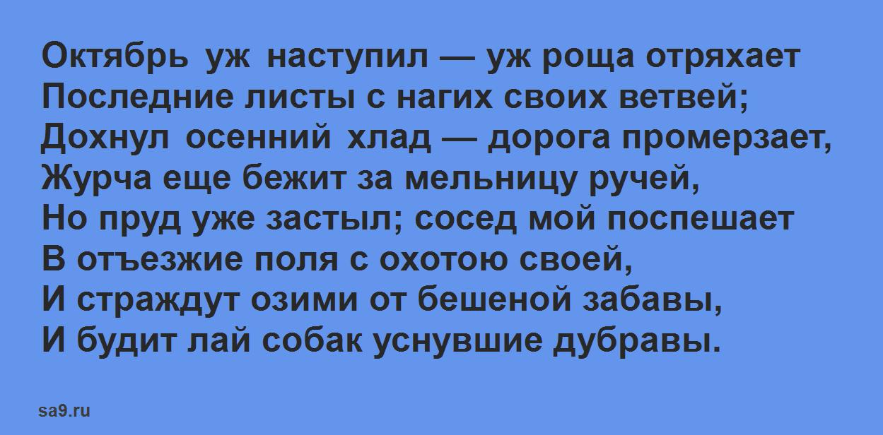 Лирические стихи об осени - Октябрь уж наступил - уж роща отряхает, Пушкин