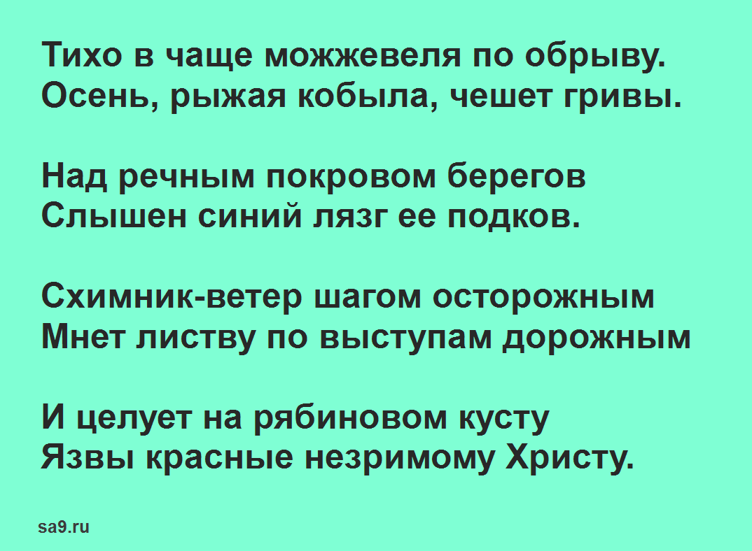 Стихи Есенина про осень - Осень, для детей 7 лет