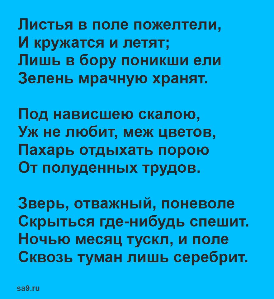 Осень - Лермонтов стихи красивые для детей 7 лет