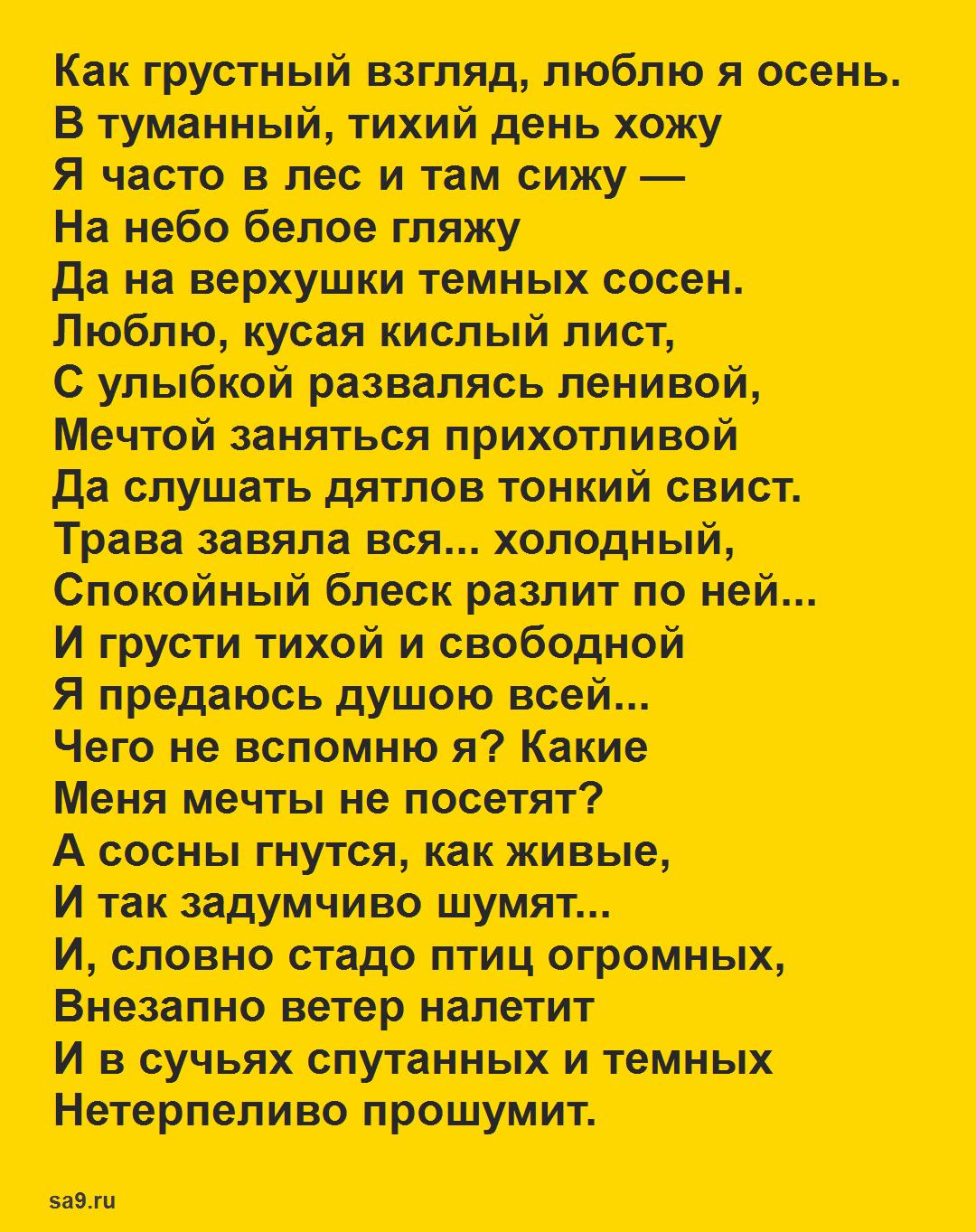 Стихи Ивана Тургенева - Осень, для детей 3-4 класса