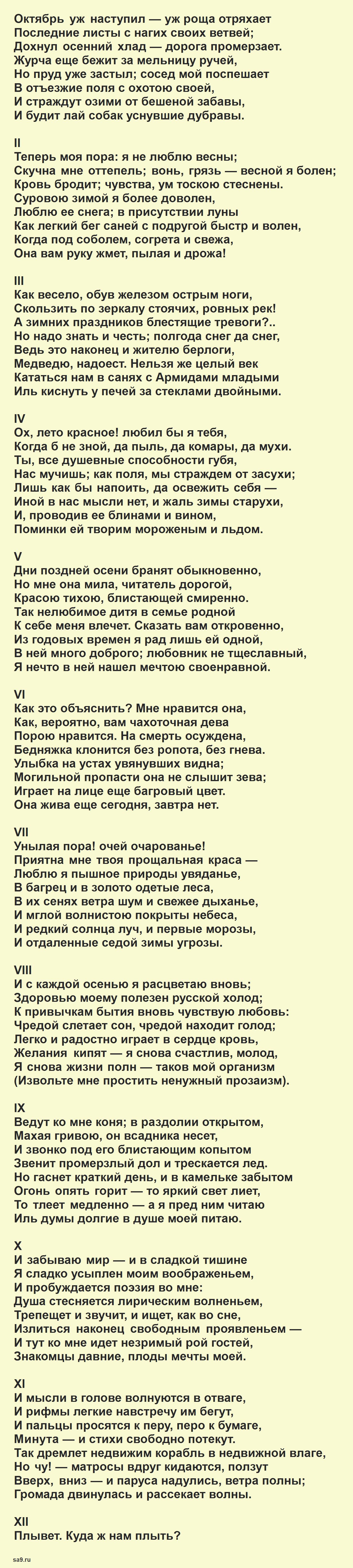 Стих Пушкина - Осень