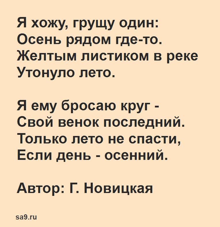 Осень - стихи короткие, красивые