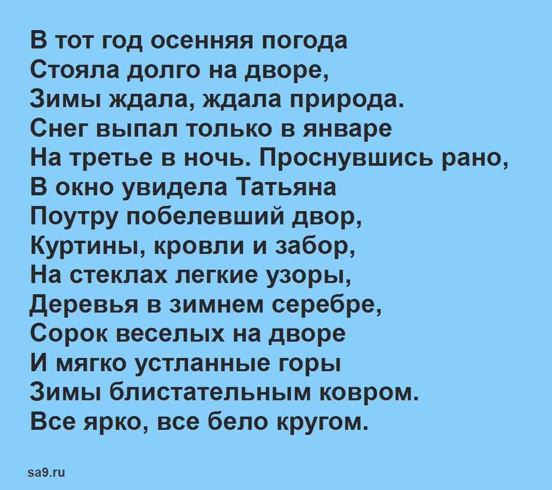 Осень стихи русских поэтов - Осенняя погода, Пушкин, которые легко учатся
