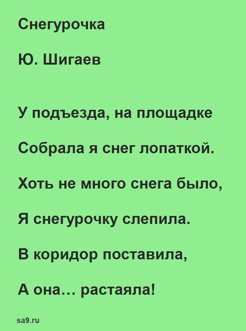 Стих про зиму для детей 6 лет