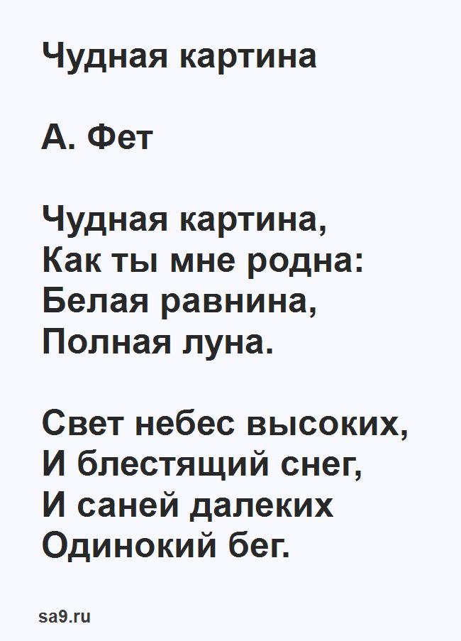 Стихи про зиму для детей 6-7 лет