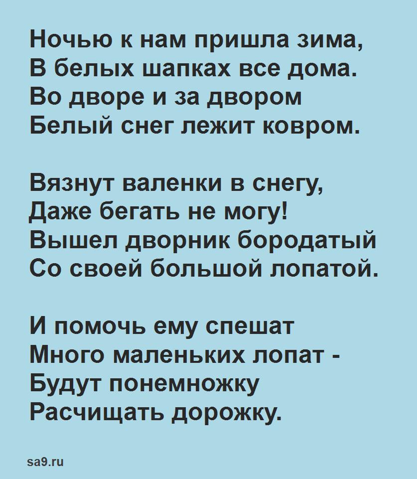 Пришла зима стихи Артюхова для детей, легко учащиеся