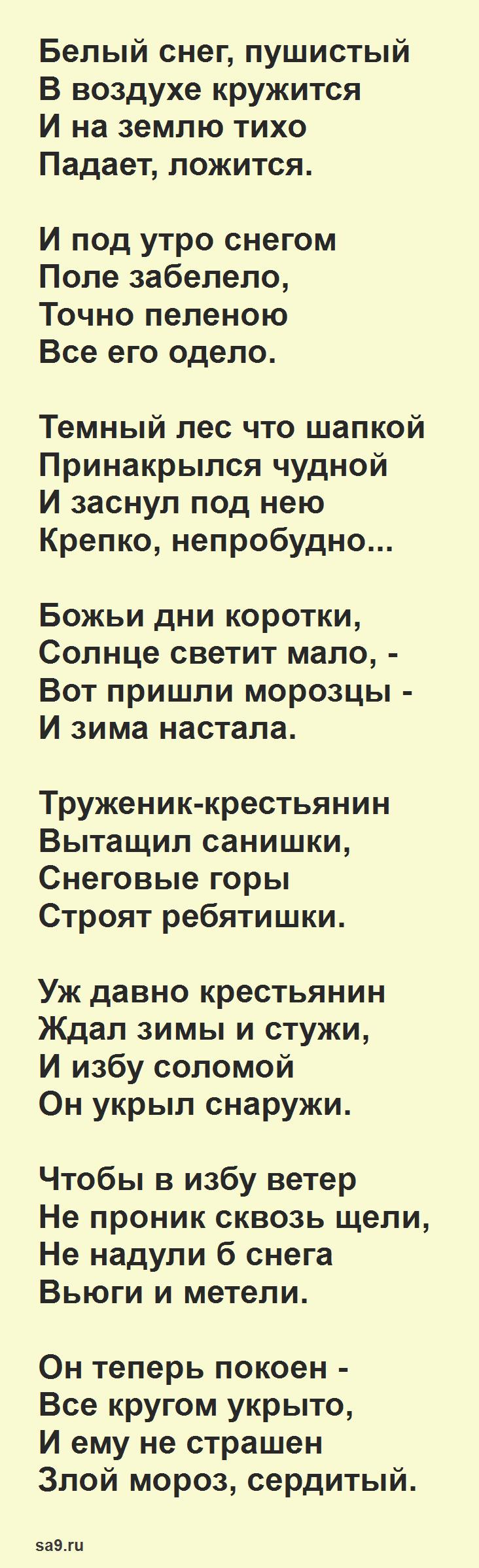 Стихи Сурикова для детей - Зима