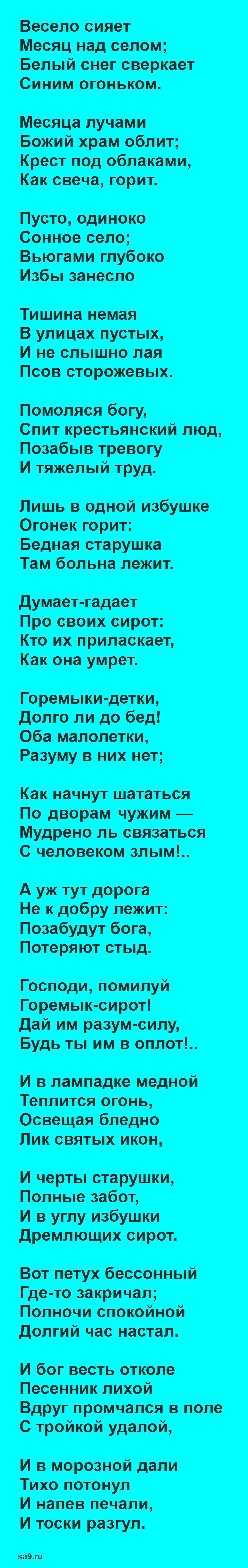 Никитин - Зима стих для детей