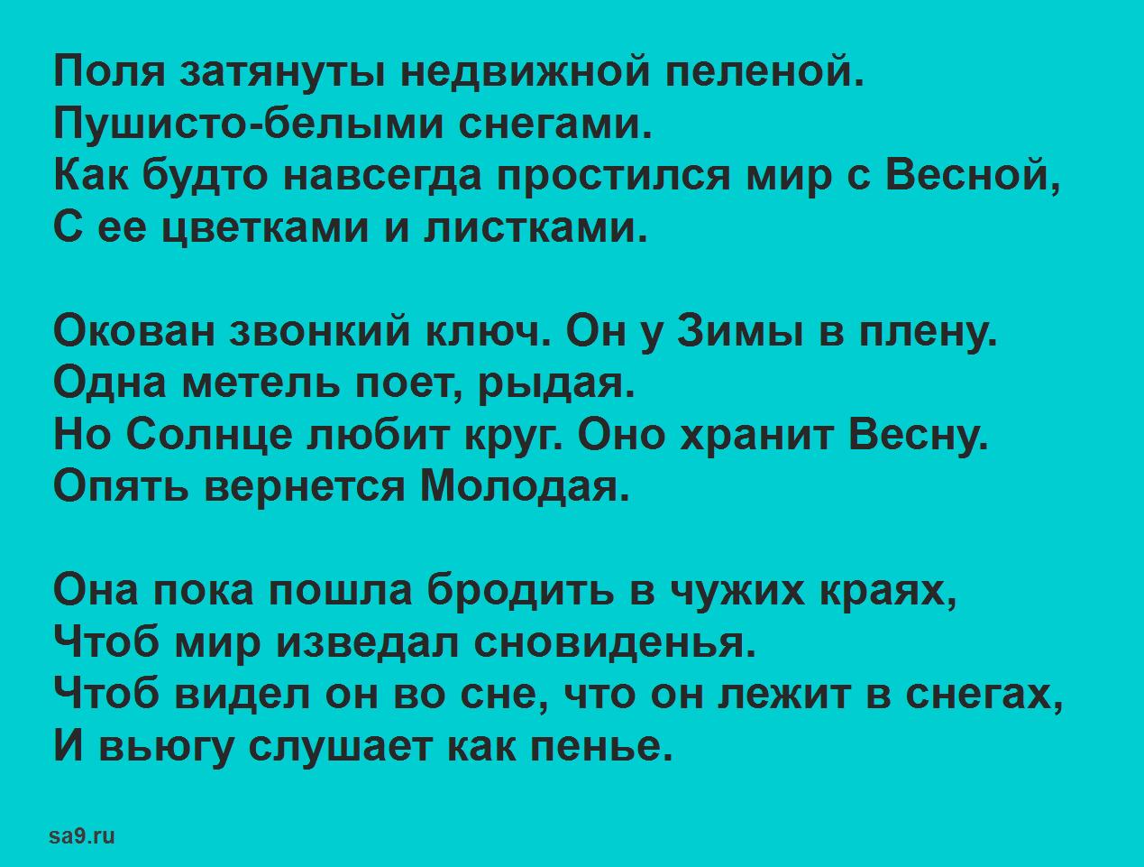 Стихи про зиму, Константин Бальмонт