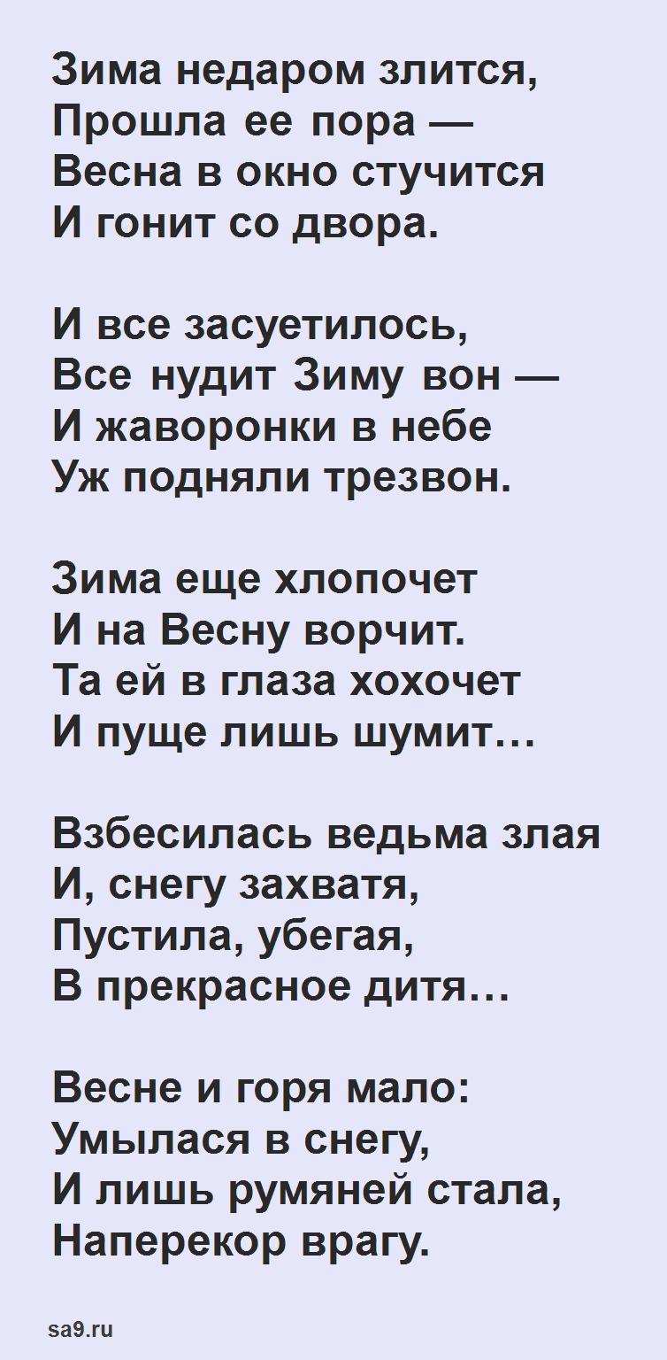Стихи - Зима недаром злится, Тютчев