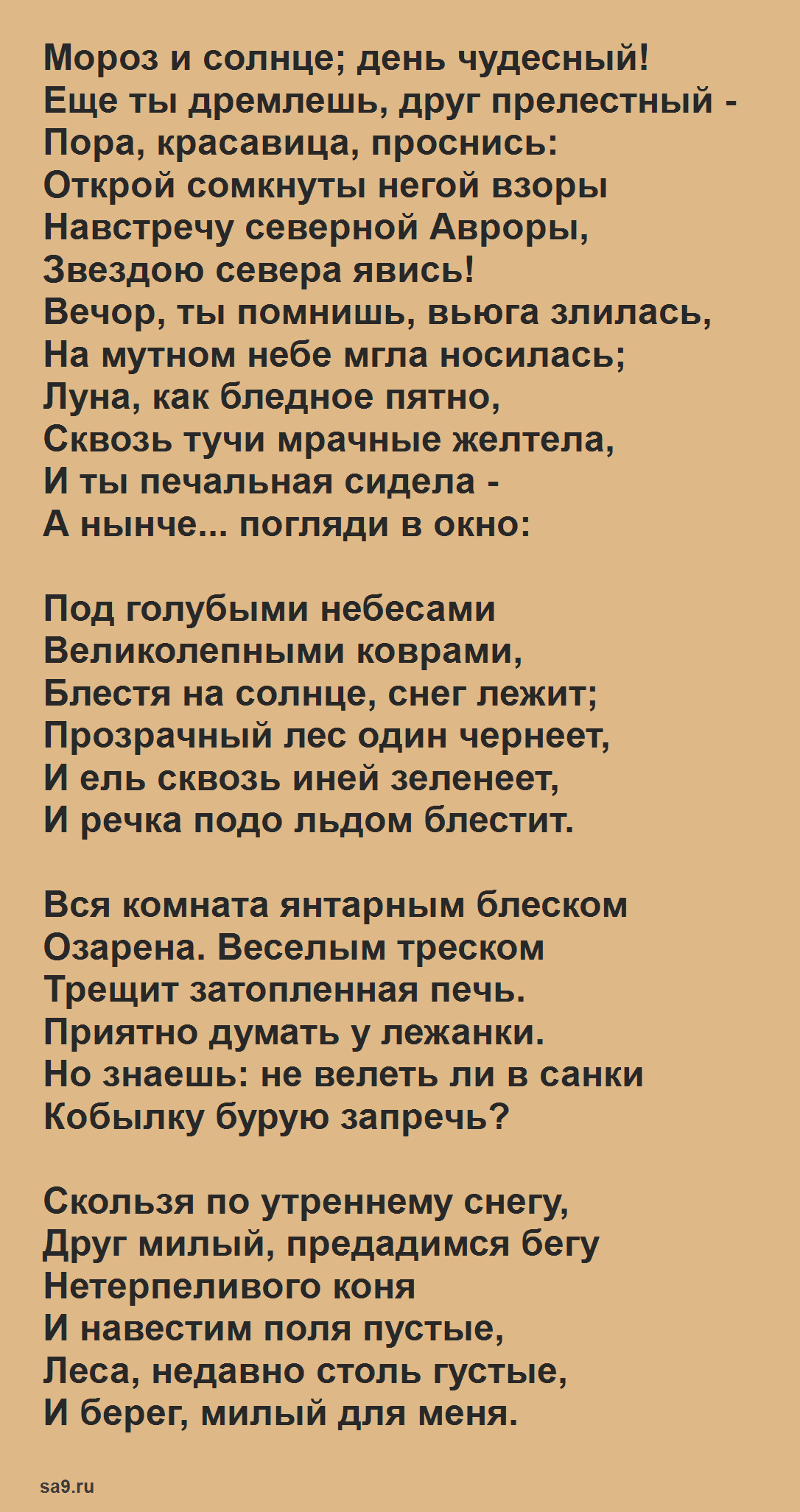 Стихи Пушкина о зиме - Зимнее утро